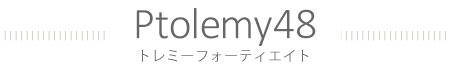 Ptolemy48:ブランドメガネ買うなら日立市メガネサロン蔦